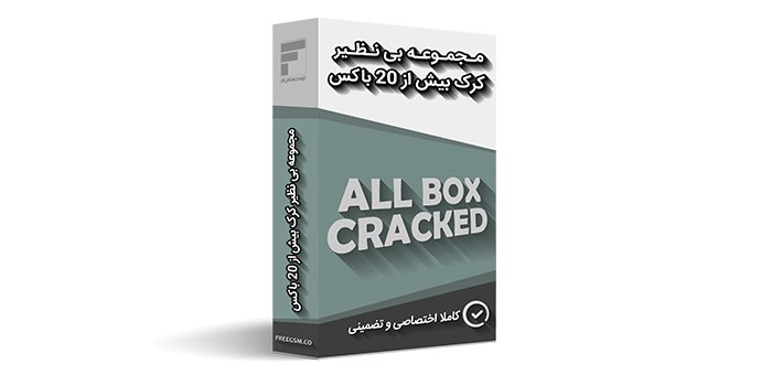 All Box Cracked